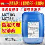 美國GE原裝MCT511 清洗劑