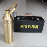 液体石油沥青取样器
