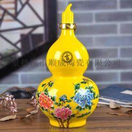 陶瓷酒瓶厂家 葫芦酒瓶1斤2斤5斤装 小酒瓶定制