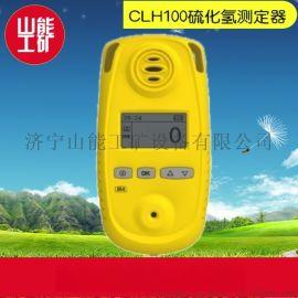 CLH100硫化氢检测仪 品质保证