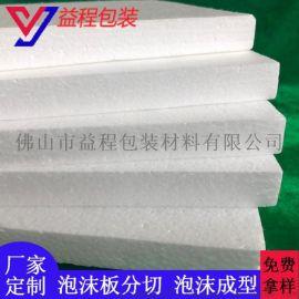 EPS泡沫板 保温泡沫外墙 生产泡沫保利龙