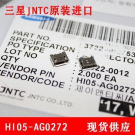 USB连接器HI05-AG0272 三星JNTC