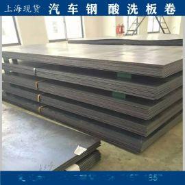 上海现货湛江酸洗板sphe拉伸铁板