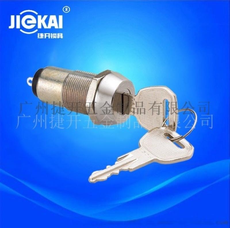 捷开JK201电门电源锁钥匙开关