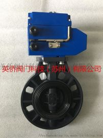 电动UPVC蝶阀D971X-16S电动塑料蝶阀