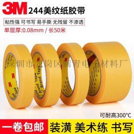 3M244SP米黄色美纹纸喷漆线路板高温保护胶带
