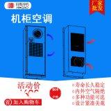 重庆仿威图空调2500W制冷量替换威图电气柜空调