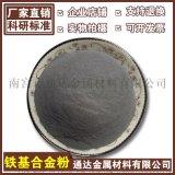 Fe45铁基自熔性合金粉末修复耐磨合金粉