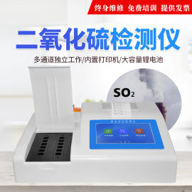 方科二氧化硫检测仪 FK-R12食品二氧化硫测定仪