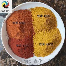 浅黄色氧化铁颜料 4910铁黄 耐高温无机颜料