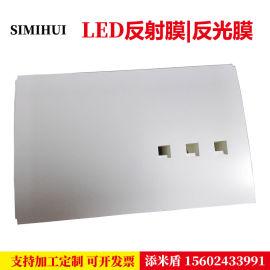 厂家直销LED反射膜白色反光膜PET加工定制