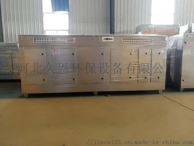 久恩1万风量不锈钢uv光解设备废气净化器结实好用