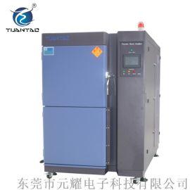 108L冷熱珠海冷熱沖擊分體式冷熱沖擊試驗箱