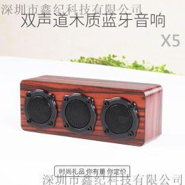 智能蓝牙音响木质音响低音炮X5