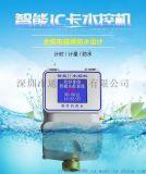 无线联网水控机 一体水控机 水控机 无线计量一体机