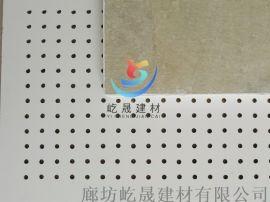 屹晟定制吸音材料 防火吸音玻璃棉复合穿孔板