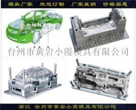 塑料注射模具厂家 汽车仪表台模具汽车中控台模具