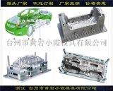 塑料注射模具廠家 汽車儀表臺模具汽車中控臺模具