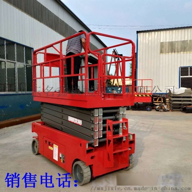 移動剪叉式電動液壓升降機 移動式升降機