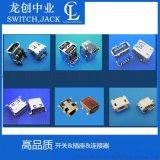 USB插座连接器, tepe-c母座耐高温厂家直销