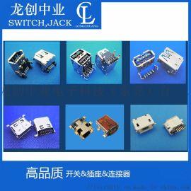 USB插座连接器, type-c母座耐高温厂家直销