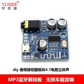 无损车载音箱音响功放板改装MP3蓝牙解码板模块
