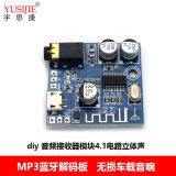 無損車載音箱音響功放板改裝MP3藍牙解碼板模組