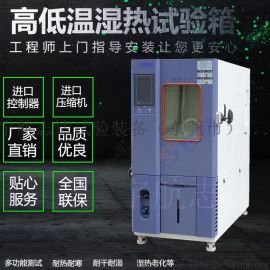 高低温冲击箱低温试验箱高温低温一体试验机温湿度交