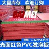 红色PVC雕刻板/蓝色PVC广告板/PVC发泡板