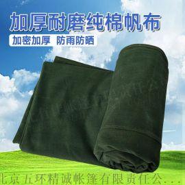 厂家直销加厚纯棉帆布 货车专用苫布  货站货场篷布