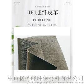 耐磨耐刮TPU皮革 超纤皮革 皮具制作材料