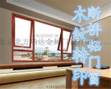 北京木紋轉印斷橋鋁門窗 封陽臺 鋁包木門窗 陽光房 廠家直銷價格