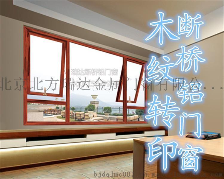 北京木纹转印断桥铝门窗 封阳台 铝包木门窗 阳光房 厂家直销价格
