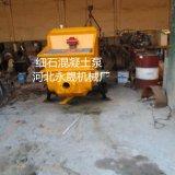 細石混凝土泵操作視頻 細石混凝土泵生產廠家