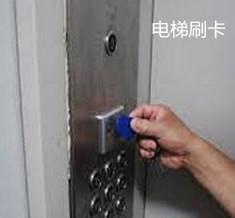 电梯刷卡,电梯智能卡设备,电梯收费系统