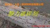 供应S-HSCA无声膨胀水泥