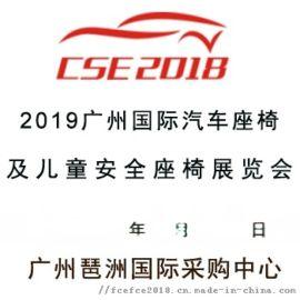 2019广州儿童安全汽车座椅展览会