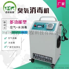 百丰会议室臭氧发生器移动式臭氧消毒机