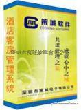 策城酒店管理系統(cchmis6000)