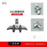 悬垂线夹XGZ-4014M XGZ-4022M