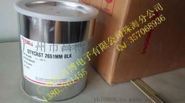 Stycast 2651MM 环氧灌封胶