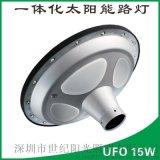 小型太阳能发电UFO一体化led灯家用15W庭院灯