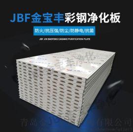 山东硫氧镁净化板厂家,硫氧镁净化板,青岛硫氧镁