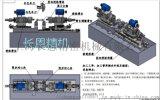 多功能管件兩端加工複合機