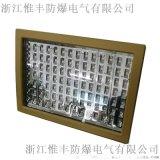 LED防爆泛光燈100W150W200W