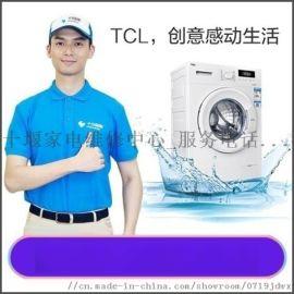 十堰TCL洗衣机维修-十堰TCL洗衣机售后维修中心