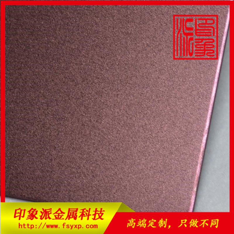 201喷砂玫瑰红不锈钢彩色板图片 印象派金属供应