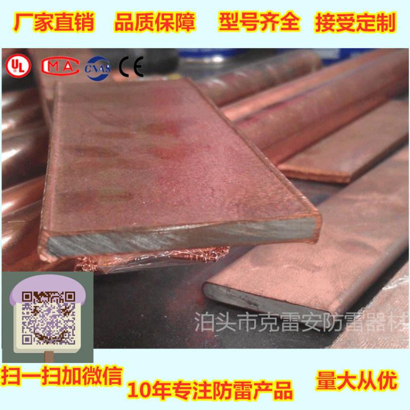 銅包鋼接地材料  報價