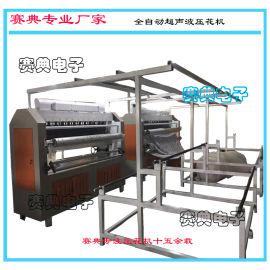 厂供服装毛绒布里布压纹机,布料复合机,超声波压花机