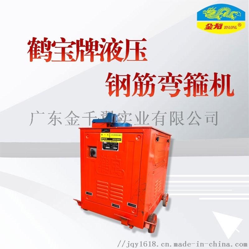 鹤宝W-20B2S数控液压钢筋弯曲弯箍机